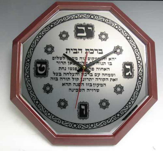 Picture of #1614 Wood And Silver Plated Clock with Blessing for the House