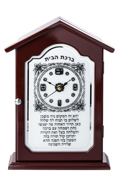 Picture of #12247 Wood and silver plated Key Hanger Clock with  Inscribed with the Home blessing in Hebrew.
