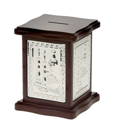 Picture of #1016 Tzedakah box wood and Silver Plated square